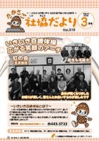 第319号(平成31年3月1日発行)