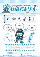 第320号(平成31年4月1日発行)