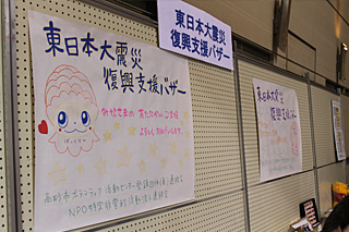 東日本大震災復興支援バザーの写真02