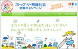 「ストップ・ザ・無縁社会」全県キャンペーン