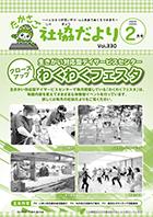 第330号(令和2年2月1日発行)