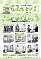 第334号(令和2年6月1日発行)