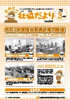 第343号(令和3年3月1日発行)