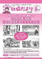 第349号(令和3年9月1日発行)